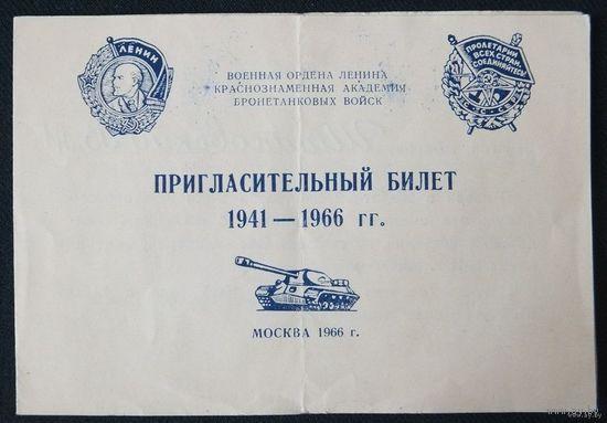 Танк пригласительный билет 1966 г