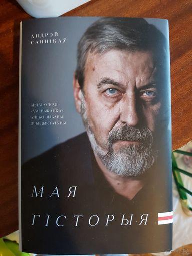 Мая гiсторыя.(с автографом автора)