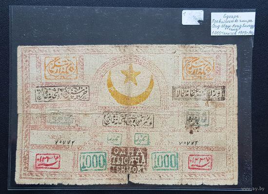 Очень редкая бумага, Бухара  1918 год (10 золотых марок по кардакову) из старой коллекции