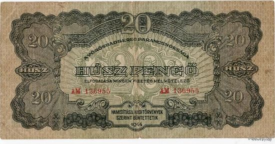 Советская группа войск в Венгрии, 20 пенго, 1944 г.  (1)