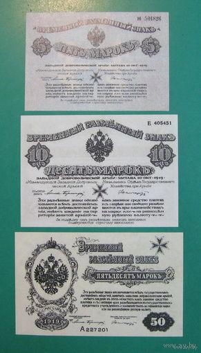 5,10,50 марок 1919г. Митава Авалов-Бермондт, копия