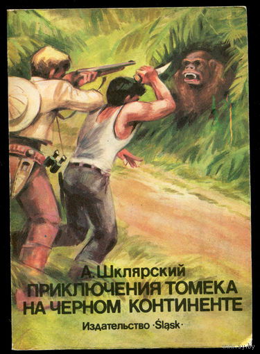 Альфред Шклярский. Приключения Томека на Черном континенте (Д)