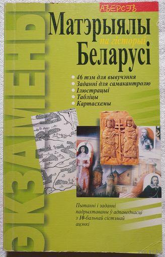 Матэрыялы па гісторыі Беларусі, С.В. Паноў