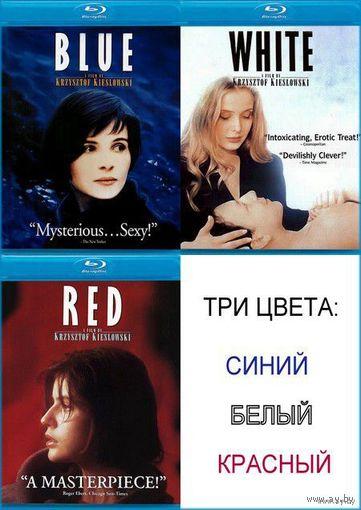 Трилогия Три цвета: Синий. Красный. Белый (3 двд)