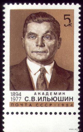1 марка 1984 год С.Ильюшин