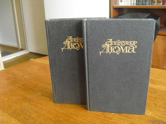 А.Дюма.Ожерелье королевы.В 2-х томах.