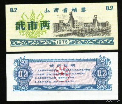 Китай\Шаньси\1976\0.2 ед.продовольствия\UNC   распродажа