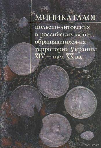Каталог польских и российских монет на Украине - CD