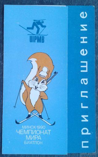 Приглашение на чемпионат мира по биатлону 1990 года.