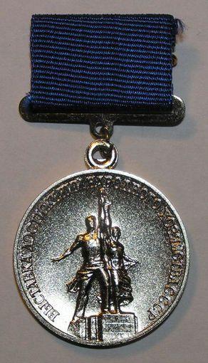 Большая серебряная медаль Лауреат ВДНХ С32