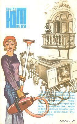 "Журнал ""Юный техник"", 1984, #9"