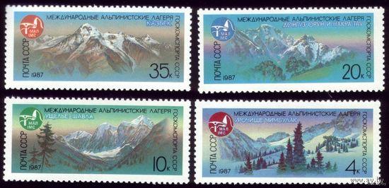 4 марки 1987 год Советские лагеря 5737-5740