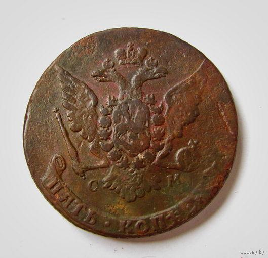 Пять копеек 1763 СМ не частые в качестве.