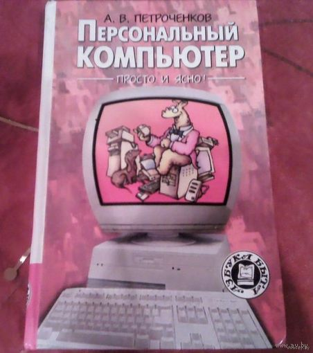 """""""Персональный компьютер: просто и ясно!"""", 1997 г."""