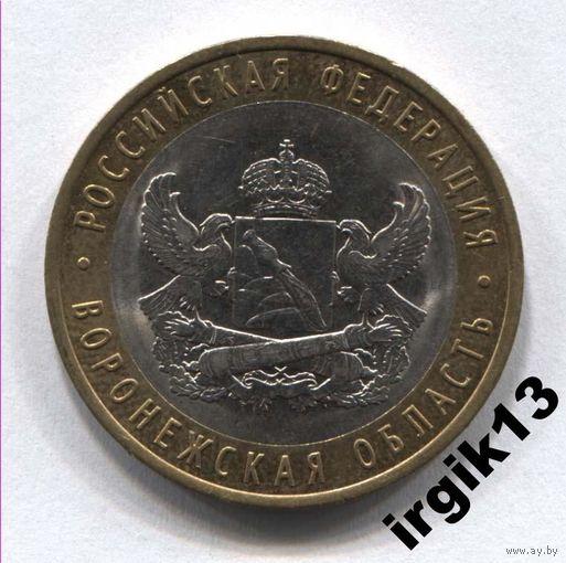 10 рублей 2011 Воронежская с оборота