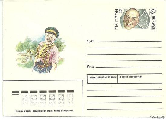 """Конверт с оригинальной маркой (КсОМ) """"Г.М.Ярон"""" 1993 Россия"""