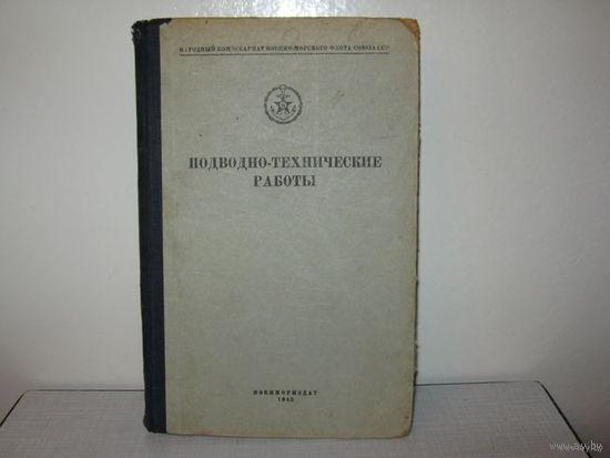Подводно-технические работы.1945Год.