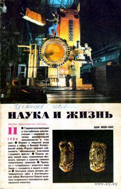 """Журнал """"Наука и жизнь"""", 1984, #11"""