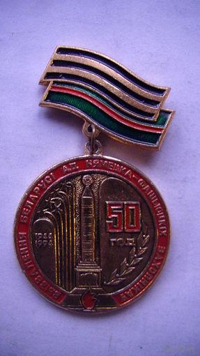 50 лет освобождения от немецко фашистских захватчиков Беларусии.  распродажа
