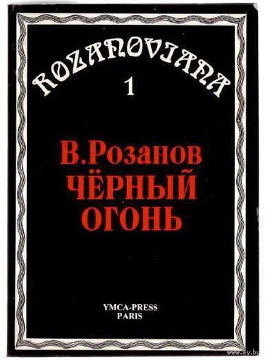 Розанов В. Черный огонь. Статьи на политические темы (1909-1919) /Париж 1991г./