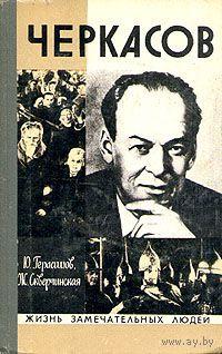 ЖЗЛ. Черкасов. /Серия: Жизнь замечательных людей/ 1977 г.