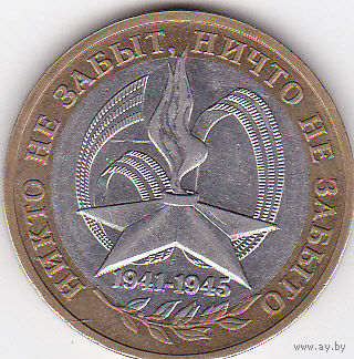 10 рублей 2005 (60 лет Победы ММД)