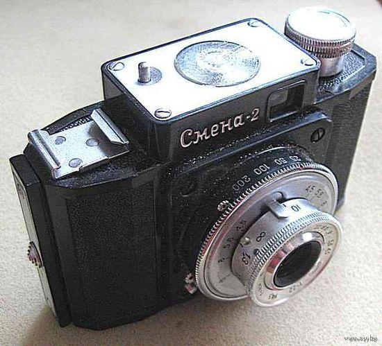 """Фотоаппарат """"Смена-2"""""""
