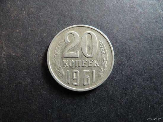 20 копеек 1961 СССР (201)