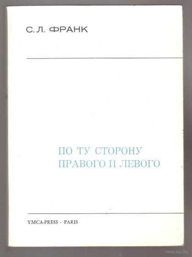 Франк С. Л. По ту сторону правого и левого. Сборник статей. /Париж 1972г./