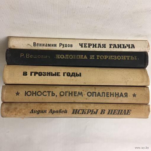 Книги на военную тематику