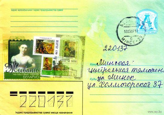 """2006. Конверт, прошедший почту """"Жывапiс на паштовых марках Беларусi"""""""