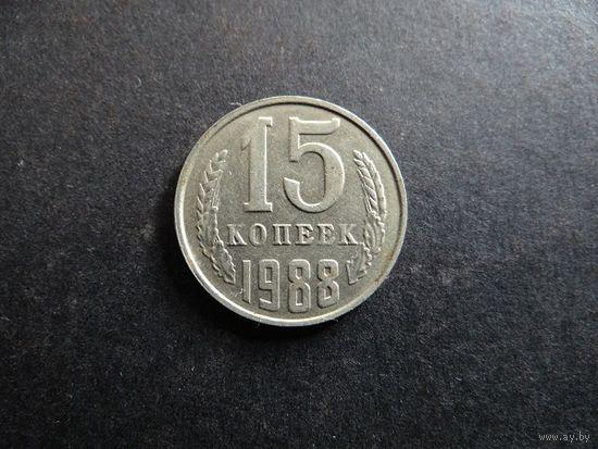 15 копеек 1988 СССР (309)