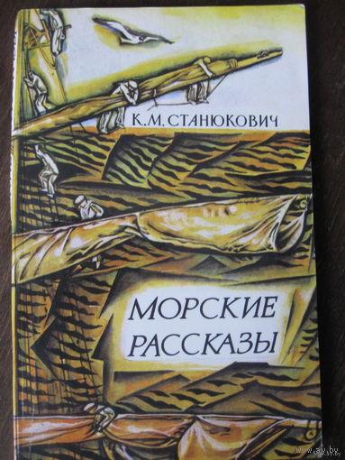Морские рассказы К.Станюкович