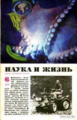 """Журнал """"Наука и жизнь"""", 1979, #6"""