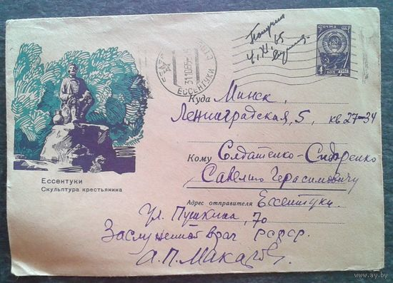 """ХМК """"Ессентуки. Скульптура крестьянина"""" 1965. Прошел почту."""