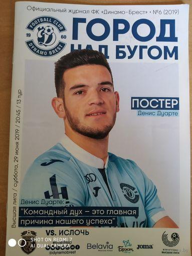 Динамо Брест-Ислочь-2019