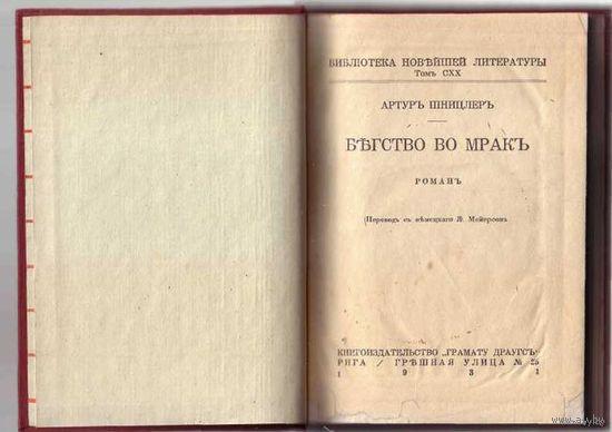 Шницлер Артур. Бегство во мрак. /Рига 1931г./ Редкая книга!