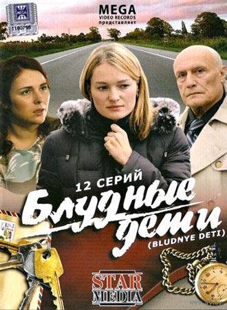 Блудные дети (2009) Все 12 серий. Скриншоты внутри