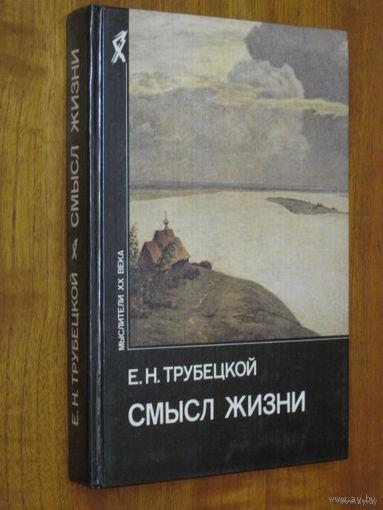 Трубецкой Е.  Смысл жизни. 1994г.