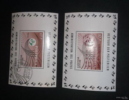 Два блока ~ Бельгия 1967 & 1969 Cпецштемпель - выпуклая красивая надпечатка!