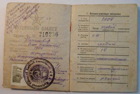 Военный билет 1947г. Участника войны.