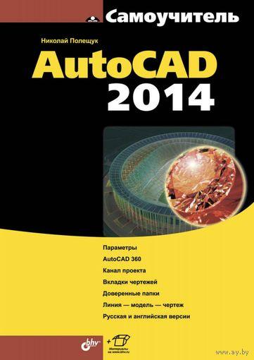 AutoCAD 2014 Самоучитель
