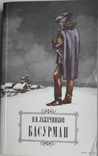 Лажечников Басурман