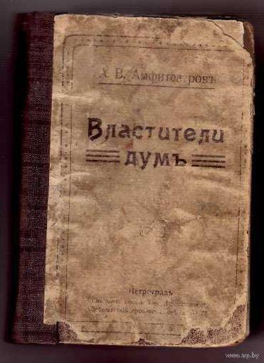 Амфитеатров А.В. Властители дум. /Собрание сочинений. Том 22./  1896г.