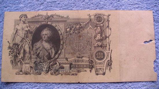 Российская Империя 100 рублей 1910г. (КАТЬКА) Шипов - Овчинников ДФ016669  распродажа