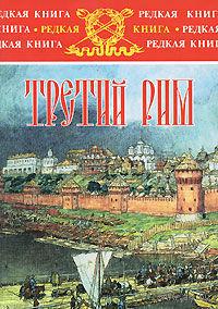 Третий Рим. Лев Жданов