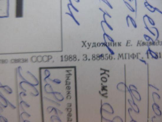 1988 открытка октябрь