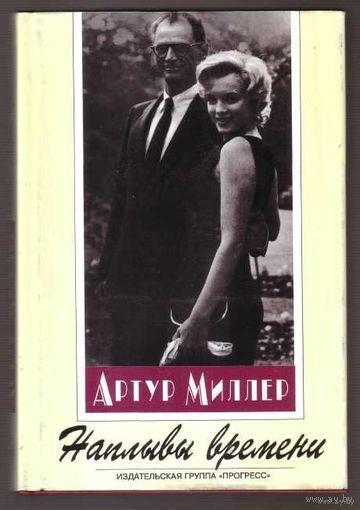 Миллер А. Наплывы времени. /История брака и жизни автора с Мэрилин Монро/ 1996г.