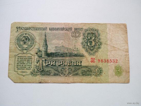 Банкнота 3 рубля 1961г. СССР