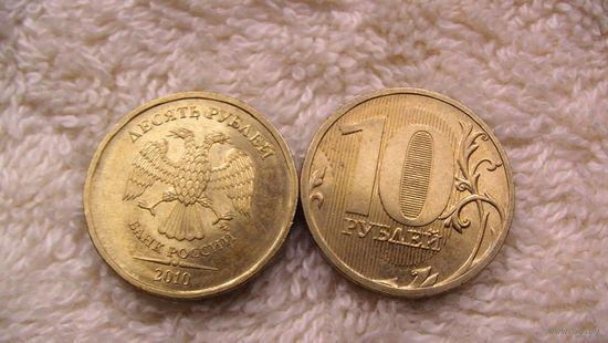 Россия 10 рублей 2010г (ММД) магнитная распродажа